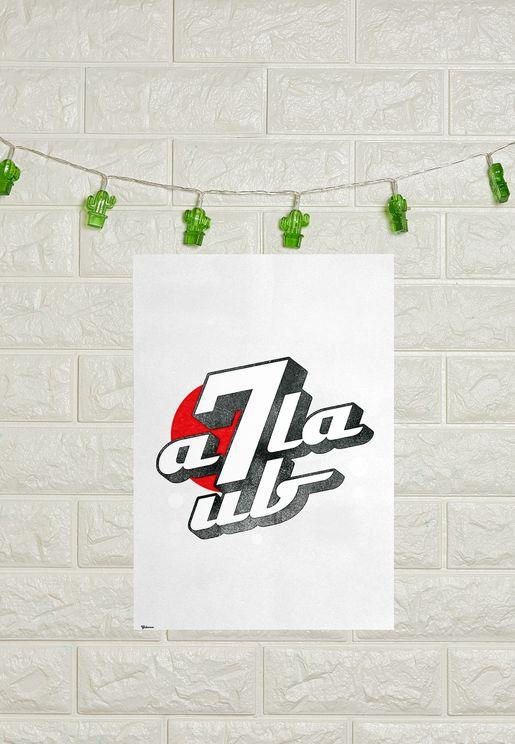 A3 A7la Ub Poster