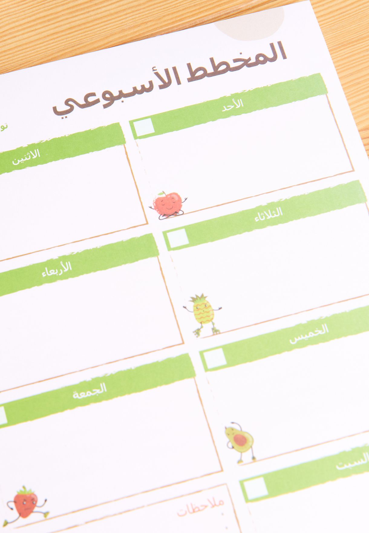 A4 Fruit Arabic Planner