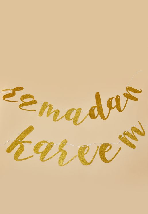 """وحدة ديكور بعبارة """"رمضان كريم"""""""
