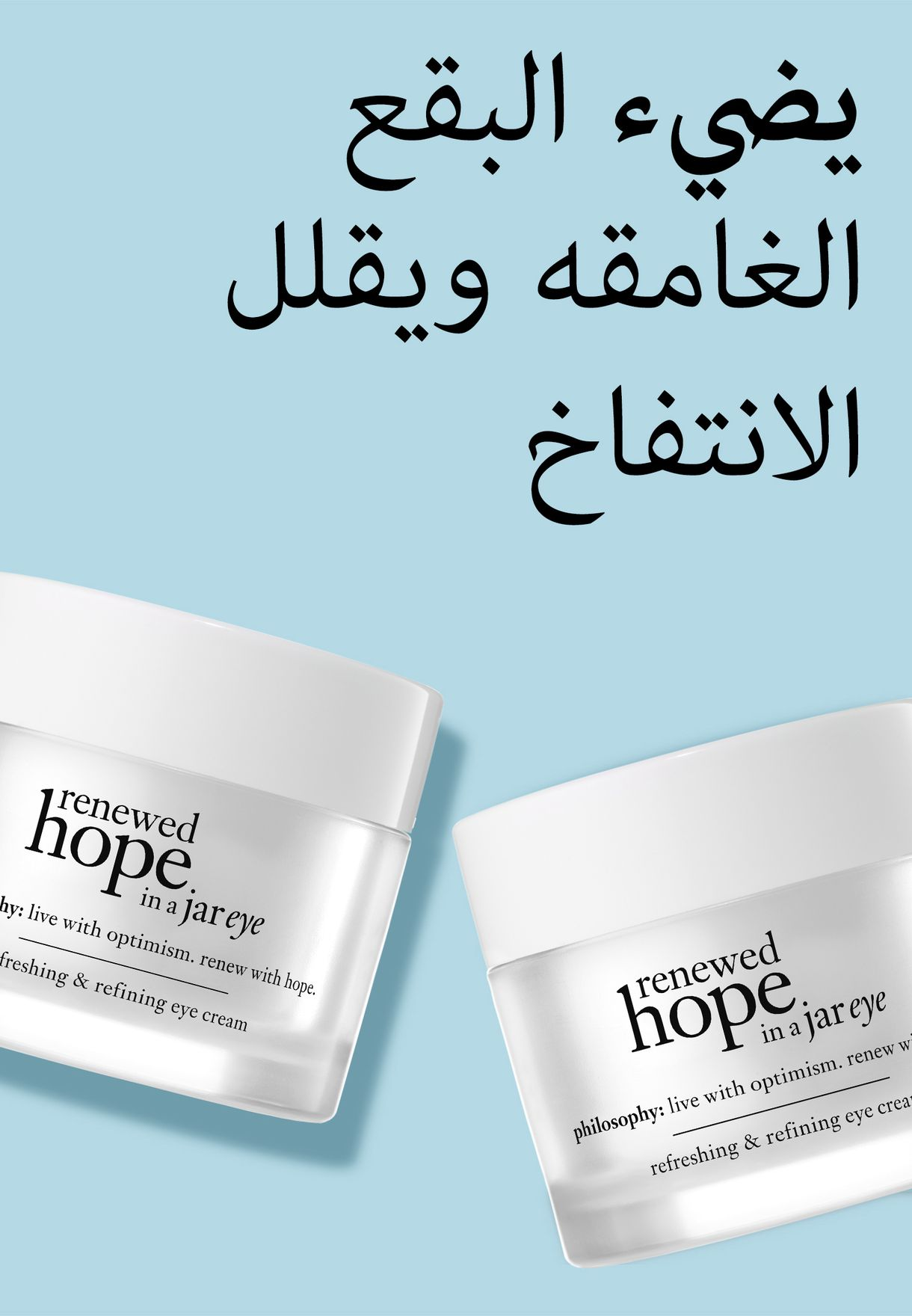 Renewed Hope In A Jar Eye Refreshing & Refining Eye Cream