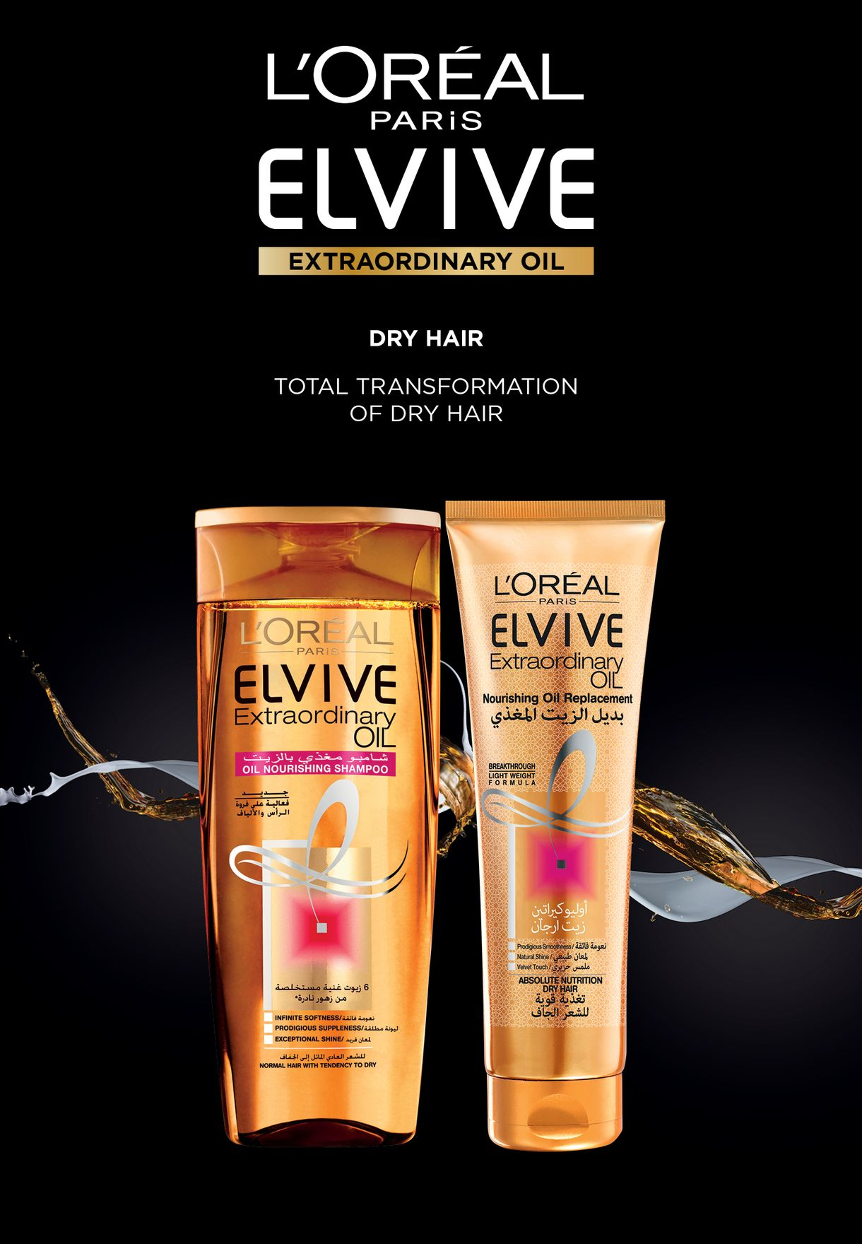 Elive Extraordinary Oil Shampoo 400ml